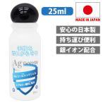 アルコールハンドジェル 25ml 日本製 除菌 銀イオン配合 ヒアルロン酸Na配合 携帯用 ミニハンドジェル 即納