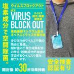 ウイルスブロックアウト 空間除菌カード VIRUS BLOCK OUT 首掛けタイプ ネックストラップ付属 二酸化塩素配合 ウイルスブロッカー