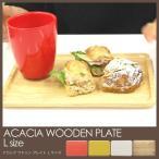 アカシア 木製プレート Lサイズ acacia wooden plate L トレー プレート