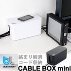 ケーブルボックスミニ CABLE BOX mini (BLD-CB ケーブル収納 コード収納 延長コード収納)