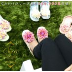 ルームシューズ 花 ミュールダリア(MuleDahlia) お花つき 花咲くルームシューズ Cheri シェリー