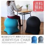 【あすつく】【送料無料】ジェリーフィッシュチェアー/JELLYFISH CHAIR/デザイナーズ/バランスボール/椅子 チェア/スツール