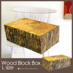 キッカーランド 収納ボックス WOOD BLOCK BOX LARGE ウッドブロックボックス L 木目プリント
