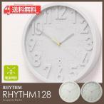 rhythm128 電波掛け時計(リズム128|RHYTHM)掛け時計 電波時計 リズム時計