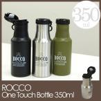ショッピング水筒 水筒 ロッコ ワンタッチボトル 350ml  ROCCO one touch bottle 350 K04-8078 水筒 ボトル スポーツ アウトドア