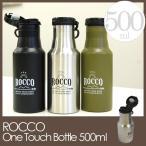 ショッピング水筒 水筒 ロッコ ワンタッチボトル 500ml   ROCCO one touch bottle 500 K04-8081 水筒 ボトル スポーツ アウトドア