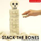 キッカーランド  おもちゃ Stack the Bones スタック ザ ボーンズ ジェンガ kikkerland ゲーム