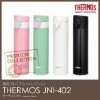 ショッピングサーモス サーモス 水筒 JNI402 THERMOS PREMIUM COLLECTION 400ml