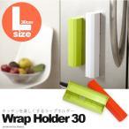 Wrap Holder 30 (ラップホルダー 30) ideaco イデアコ ラップカッター