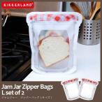 ジッパーバッグ JAM JAR L 40oz 1200ml zipper bags ジャムジャー L kikkerland キッカーランド 【メール便80円 2点で送料無料 】
