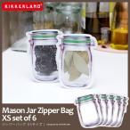 ジッパーバッグ XS mason jar zipper bags xs kikkerland キッカーランド  【メール便80円 2点で送料無料 】