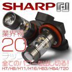 ショッピングLED 新生LEDチップ LED フォグランプ SHARP製 送料無料 100w 360°無死角発光 HB4 LEDライト 2個セット