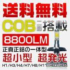 5%クーポン送料無料 二面発光LEDヘッドライト COBチップ搭載 超小型LEDバルブ 8800LM H1 H3 H4 H7 H8 H11 HB3 HB4 6000K 快速起動 rd