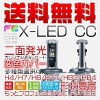 5%クーポン 送料無料 新設計 X-LED CC LEDバルブ 9600lm LEDヘッドライト フォグランプ H1 H3 H4 H7 H8 H11 HB3 HB4二面搭載 多種類選択可能  2個 v