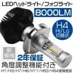 ハイゼット カーゴ S200 210 ヘッドライト H4  PHILIPS製 ZESチップ採用 新基準車検対応 8000LM 6500K 送料無料P