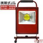送料無料!新型 50W LED投光器 9000lm 屋外 ポータブル スイッチ付き LEDワークライト 作業灯 360度回転 ledライト IP67 PSE適合 1年保証 1台 RTG-I