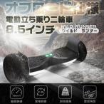 送料無 2018新型バランススクーター 電動二輪車+ドリフトフレーム HappyRun Chic-Robot社ライセンス PSE 5色選択 5年間修理保証 6.5hkd