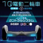 送料無 新型8.5インチHappyRun バランススクーター 電動たち乗り二輪車  PC/ABSアロイ オフロード ブラック 5年間修理 豪華セット 8.5h