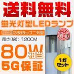 ショッピングLED LED蛍光灯 ベースライト 120cm 288チップ 80w相当 器具一体型 直付 7200LM超薄LED蛍光灯型ランプ 昼光色 防塵防虫 ledライト 壁掛け 送料無1本T