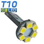 LEDバルブ 6連T10 ホワイト 送料無料 ウェッジ式 ポジション スモールランプ ライセンスランプ 1個