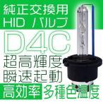 ヴァンガード GSA ACA33 HIDヘッドライト D4S トヨタ TOYOTA用 6000k 1年保証 D4S/D4R兼用型 D4C HIDバルブ×2 送料無料