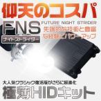 オデッセイ マイナー後 RB1 2 HIDフォグランプ H11 シングルライト 送料込 三年保証 交流式 FNS極薄 HIDキット 35W DL