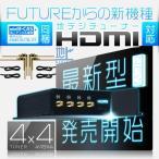 エルグランド マイナー前 E50 送料無料地デジチューナー 第四代 高性能 1080P 4×4 チューナー アンテナ フルセグ ワンセグ HDMI AV ダブル出力 一年保証