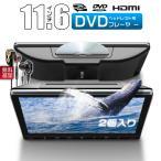 日産 nissan X-TRAIL T32 NT32 11.6インチDVDプレーヤー 車載 ヘッドレストモニター IPS 液晶 HDMI CPRM対応 スロットイン式 2個セット dvd