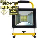 送料無料 充電式投光器 160W+16Wフラッシュ LED投光器 SHARP製チップを凌ぐ LEDポータブル PSE PL LED作業灯 19600LM MAX22時間 アウトドア照明 1年保証 1個 GY