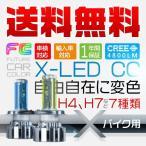 3%クーポン 2灯 バイク専用 送料無料 X-LED CC 多段発光 二面発光 H4 H7 PH7 PH8 LEDバルブ 変色可能 最強の照射距離 v