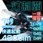 特売 HID純正交換用 D2S D2R 4800LM 一灯制覇 並のHIDを超える 1年保証 X-Dシリーズバルブ 送料無料