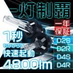 TOYOTA専用 HID純正交換用 D2S D2R D4S D4R 6000k 4800lm 一灯制覇 並のHIDを超える X-Dシリーズバルブ 送料無料