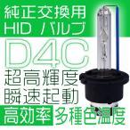5%クーポン 送料無料!バルブ 高効率 大光量 純正交換用HIDバルブ D4C D4S/D4R兼用型 取付簡単 色温度選択自由 hidバルブ D4Cバルブ×2 1年保証