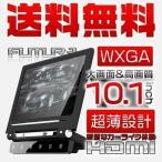 VIANO W639 送料無料 10.1ヘッドレストモニター 180°回転式 1280x800 タッチボタン HiFiスピーカ付x1 ブッラク 1年保証