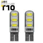 送料無料 ムラーノ マイナー前 Z51 ライセンスT10 メール便 新型T10 LEDバルブ 12V COBチップ 6枚搭載 シリコン透光レンズ2個