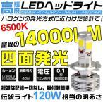 5%クーポン送料無料 新型 COB高輝度LEDチップ 四面発光 LEDヘッドライト2灯 H3 H4 H7 H8 H11 H16 HB3 HB4 65K Hi/Lo YG