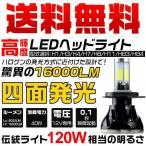 最大24倍ポイント&8%クーポン送料無料 LEDヘッド フォグ 三代目 四面発光 H1 H3 H4 H7 H8 H11 HB3 HB4 360°無死角照射 多種類選択可能 バルブ 2個m