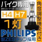 HONDA CBR250R MC41 H4 1灯 LEDヘッドライト 送料無料 バイク専用 正規品 PHILIPS製 ZESチップ 4000LM 1個 PM