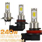 140w-180wより明るい LEDフォグランプ 60W H8/H11/H16/HB3/HB4/H7/T20/PSX26W 1年保証 送料無料 ledバルブ2個 L