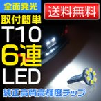 激安!送料無料 LEDバルブ 6連T10 ホワイト ポジション ウェッジ式 バックランプ スモールランプ ライセンスランプ 1個