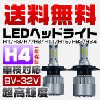 特売!送料無料 2017二代目 業界人気No.1  LEDヘッドライト H4 Hi/Lo 8000lm 一体型 COBチップ 3面発光 H1 H3 H7 H8 H11 HB3 HB4 フォグランプ  1年保証 RC
