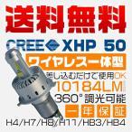 最大31倍ポイント&5%クーポン一体型LEDヘッドライト PL保険 H4 H7 H8 H11 HB3 HB4 CREE製 XHP50 LEDチップ 360°調光可能 差込みプラグ式 1年保証 7s
