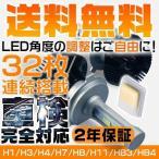 送料無料 2017正規品 Philipsに負けない 30w 高輝度 LEDヘッドライト フォグランプ H8 H11 HB3 HB4 H4Hi/Lo 5500k 新基準車検対応 2個 8P