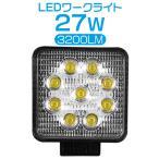 LED作業灯 投光器 27wLEDワークライト サーチライト 3200lm 集魚灯 看板灯 PL保険 角型広角 12/24V 拡散 1年保証 送料無料 1個 C02