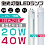 直管型LED蛍光灯 144型/72型 送料無料 高輝度 超寿命 低能耗
