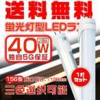 直管LED蛍光灯 40W相当送料無料!高輝度!超寿命!低能耗!