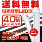 送料無 電球色3k/昼白色5k/昼光色65k 40W相当 144型直管LED蛍光灯 120cm 広角300度タイプより明るい グロー式工事不要 蛍光灯型LEDランプ PL保険 30本GH