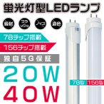 独自5G保証 2倍明るさ保証 LED 直管 蛍光灯 40W / 20W形 120 / 58cm EMC対応 グロー式工事不要 広角300度タイプより明るい 昼光色 / 昼白色 / ...