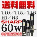 3%クーポン 送料無料 SHARP製 60w T10 T15 T16 メール便  360°発光  LEDフォグランプ  LEDライト ポジション ウイ ンカー バックランプ ルームランプ 2個