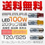 5%クーポン 送料無料 CREE製 100w LEDバルブ S25シングル(ピン角度150°) /S25ダブル(ピン段違い) T20ダブル レッド 2個セット
